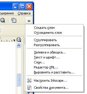 inkscape добавить значок в панель инструментов